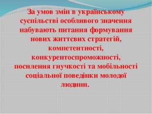 За умов змін в українському суспільстві особливого значення набувають питання