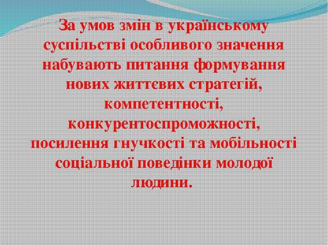 За умов змін в українському суспільстві особливого значення набувають питання...