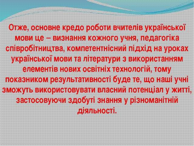 Отже, основне кредо роботи вчителів української мови це – визнання кожного уч...