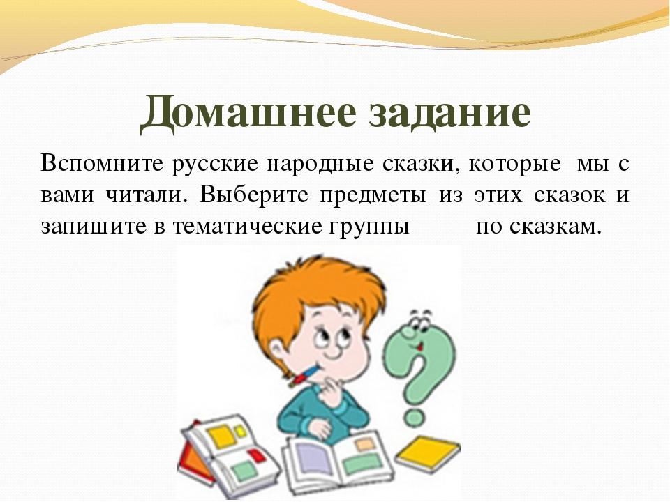 Домашнее задание Вспомните русские народные сказки, которые мы с вами читали....