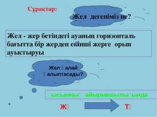 Флюгер – желдің бағытын анықтайтын құрал. Анемометр – желдің жылдамдығын аны