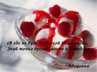 «В еде не будь до всякой пищи падок, Знай точно время, место и порядок» Авице