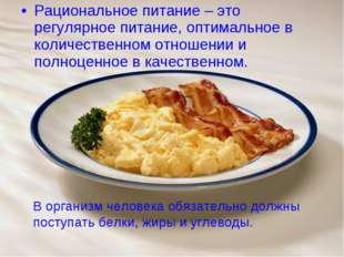 Рациональное питание – это регулярное питание, оптимальное в количественном о