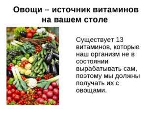 Овощи – источник витаминов на вашем столе Существует 13 витаминов, которые на