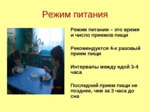 Режим питания Режим питания – это время и число приемов пищи Рекомендуется 4-