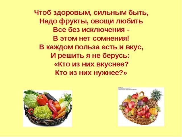 Чтоб здоровым, сильным быть, Надо фрукты, овощи любить Все без исключения - В...