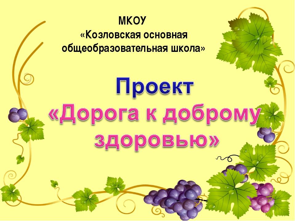 МКОУ «Козловская основная общеобразовательная школа»
