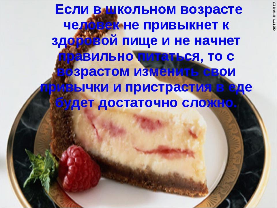 Если в школьном возрасте человек не привыкнет к здоровой пище и не начнет пр...