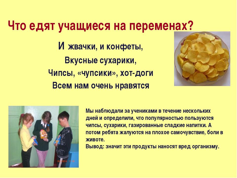 Что едят учащиеся на переменах? И жвачки, и конфеты, Вкусные сухарики, Чипсы,...