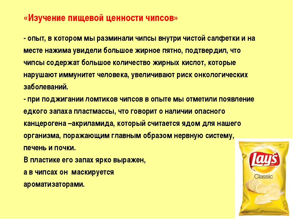 «Изучение пищевой ценности чипсов» - опыт, в котором мы разминали чипсы внут...