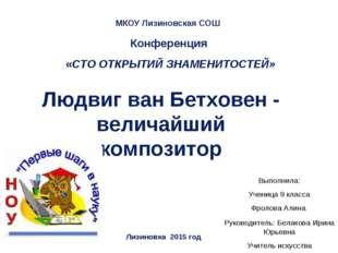 МКОУ Лизиновская СОШ Лизиновка 2015 год Руководитель: Белакова Ирина Юрьевна