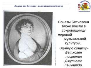 Людвиг ван Бетховен - величайший композитор Сонаты Бетховена также вошли в со