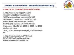 СПИСОК ИСТОЧНИКОВ И ЛИТЕРАТУРЫ 1.http://yandex.ru/images/search?viewport=wide