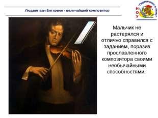 Людвиг ван Бетховен - величайший композитор Мальчик не растерялся и отлично с