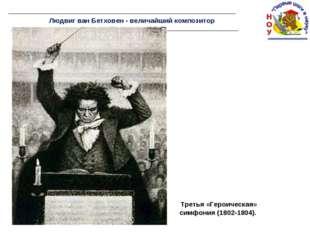 Людвиг ван Бетховен - величайший композитор Третья «Героическая» симфония (18