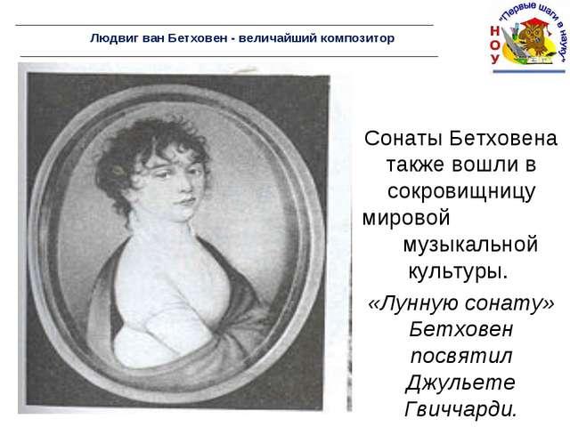 Людвиг ван Бетховен - величайший композитор Сонаты Бетховена также вошли в со...