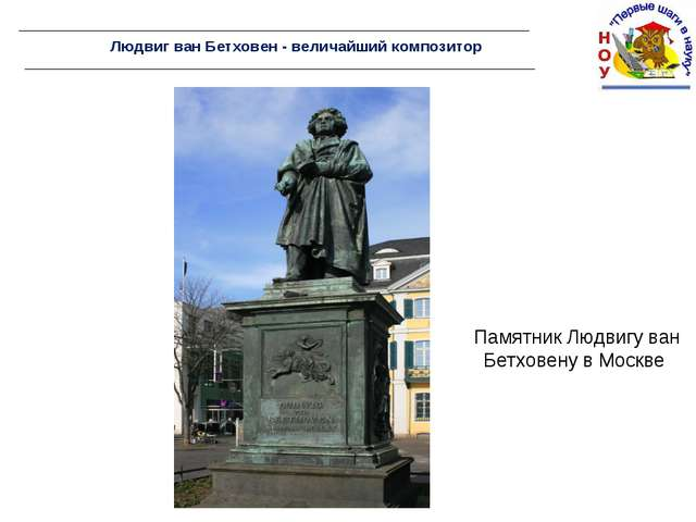 Людвиг ван Бетховен - величайший композитор Памятник Людвигу ван Бетховену в...