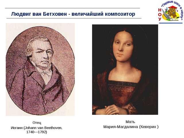 Людвиг ван Бетховен - величайший композитор Мать Мария-Магдалина (Кеверих ) О...