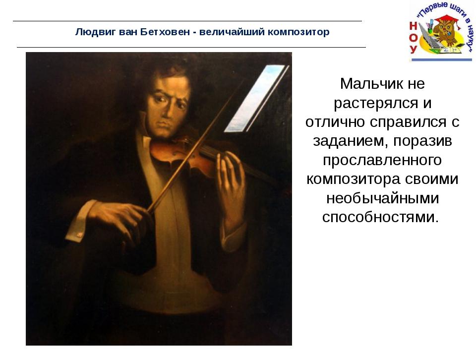 Людвиг ван Бетховен - величайший композитор Мальчик не растерялся и отлично с...