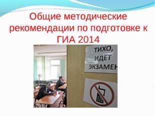 Общие методические рекомендации по подготовке к ГИА 2014