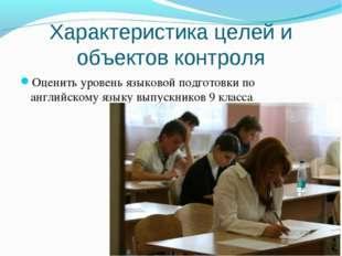 Характеристика целей и объектов контроля Оценить уровень языковой подготовки