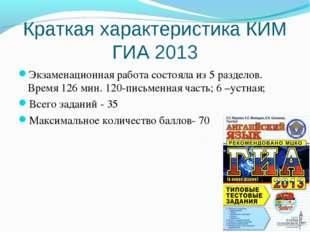 Краткая характеристика КИМ ГИА 2013 Экзаменационная работа состояла из 5 разд