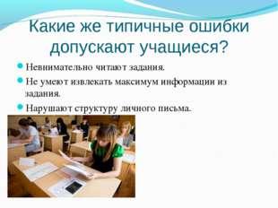 Какие же типичные ошибки допускают учащиеся? Невнимательно читают задания. Не