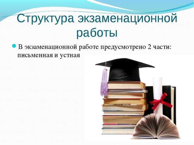 Структура экзаменационной работы В экзаменационной работе предусмотрено 2 час...