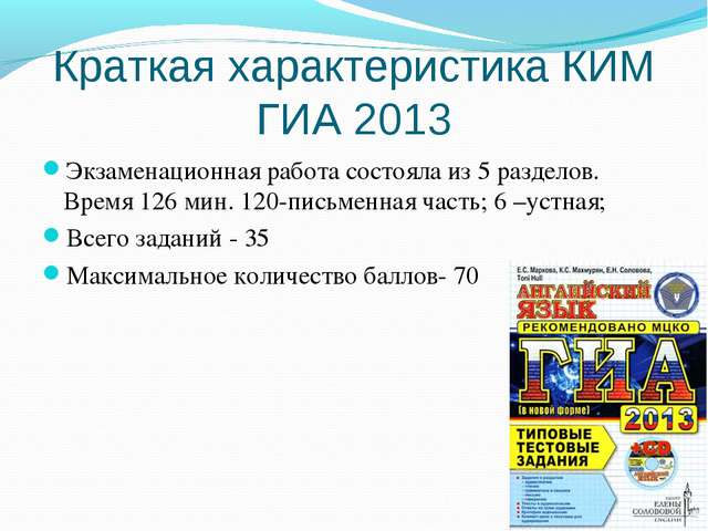 Краткая характеристика КИМ ГИА 2013 Экзаменационная работа состояла из 5 разд...