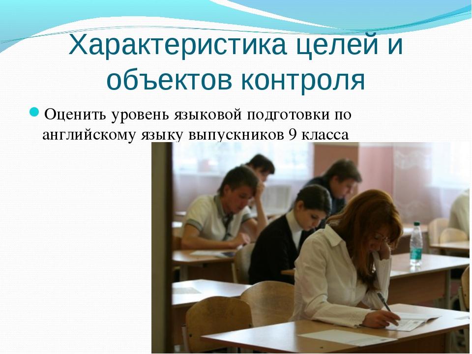 Характеристика целей и объектов контроля Оценить уровень языковой подготовки...