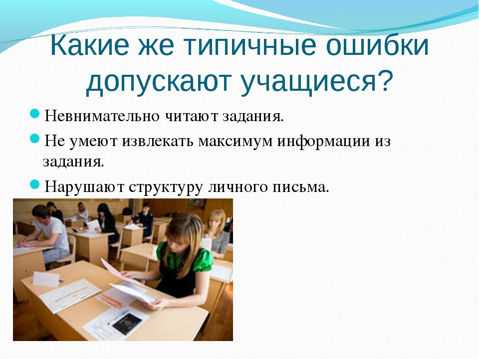 Какие же типичные ошибки допускают учащиеся? Невнимательно читают задания. Не...