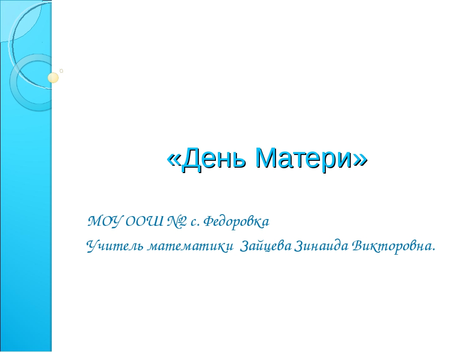 «День Матери» МОУ ООШ №2 с. Федоровка Учитель математики Зайцева Зинаида Вик...