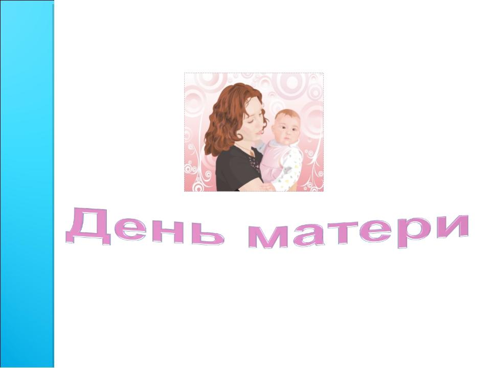 Презентация открытка к дню матери 1 класс