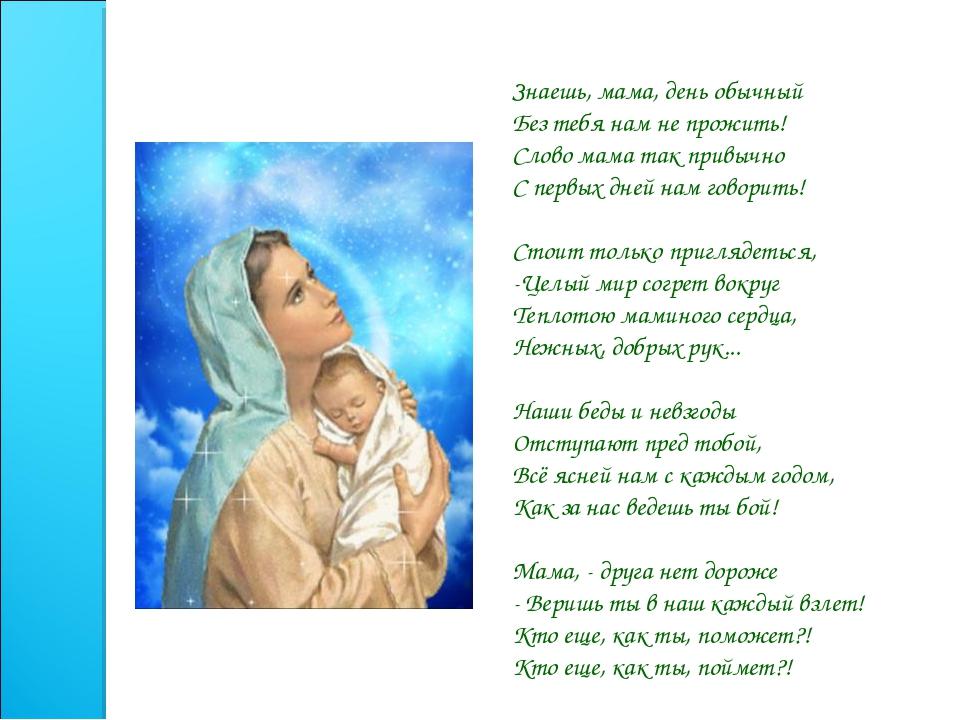 С днем матери слова для мамы