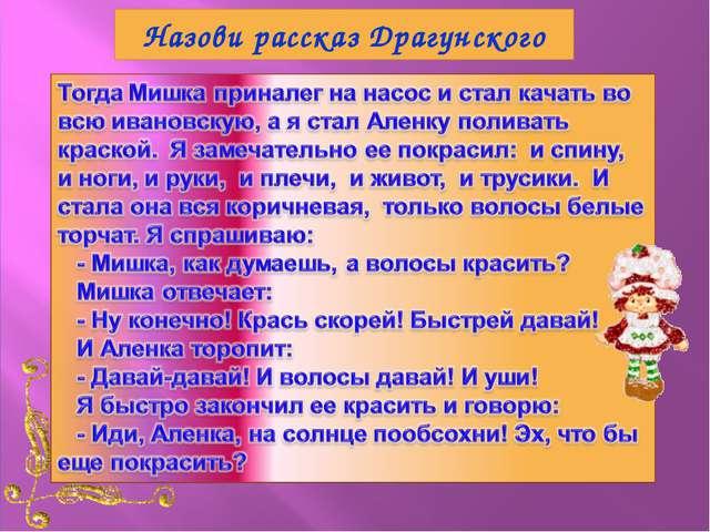 Назови рассказ Драгунского