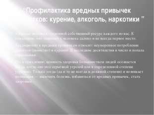 """""""Профилактика вредных привычек подростков: курение, алкоголь, наркотики """" Здо"""