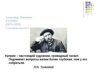 Александр Иванович КУПРИН (1870-1938) Страницы жизни и творчества Куприн – на