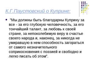 """К.Г.Паустовский о Куприне: """"Мы должны быть благодарны Куприну за все - за его"""