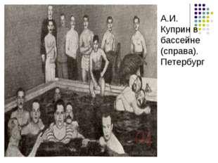А.И. Куприн в бассейне (справа). Петербург