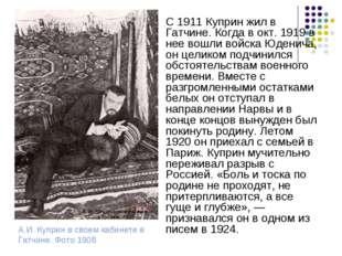 С 1911 Куприн жил в Гатчине. Когда в окт. 1919 в нее вошли войска Юденича, он