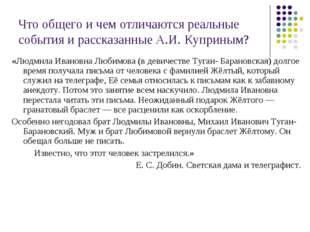 Что общего и чем отличаются реальные события и рассказанные А.И. Куприным? «Л