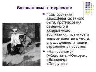 Военная тема в творчестве Годы обучения, атмосфера казённого быта, противореч