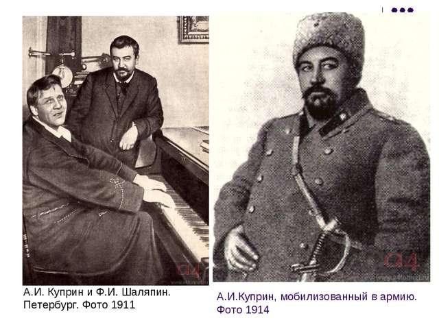 А.И. Куприн и Ф.И. Шаляпин. Петербург. Фото 1911 А.И.Куприн, мобилизованный в...