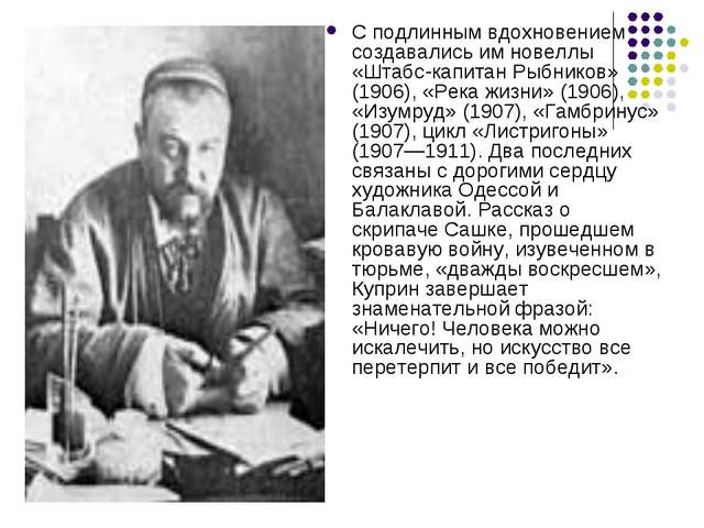 С подлинным вдохновением создавались им новеллы «Штабс-капитан Рыбников» (190...