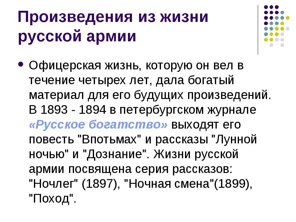 Произведения из жизни русской армии Офицерская жизнь, которую он вел в течени...