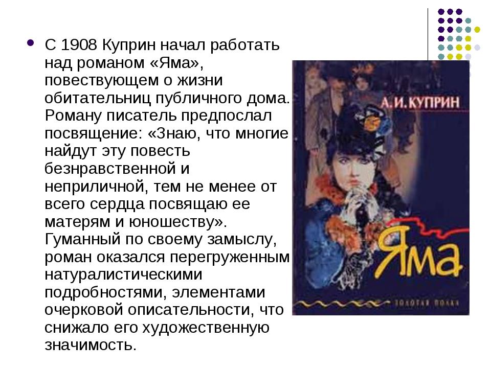 С 1908 Куприн начал работать над романом «Яма», повествующем о жизни обитател...