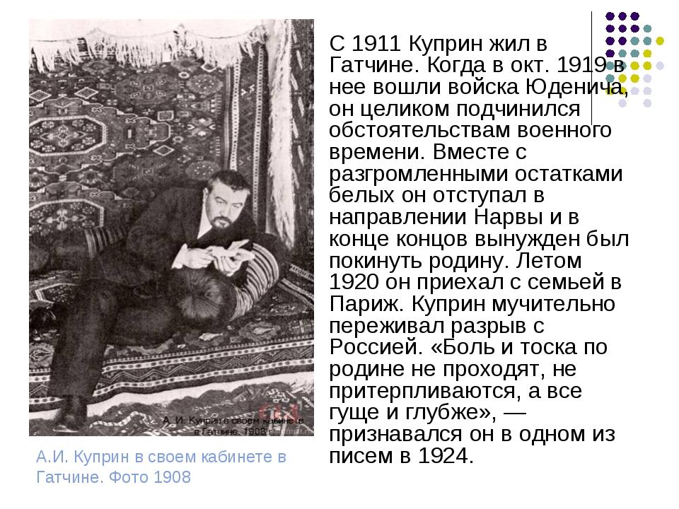 С 1911 Куприн жил в Гатчине. Когда в окт. 1919 в нее вошли войска Юденича, он...