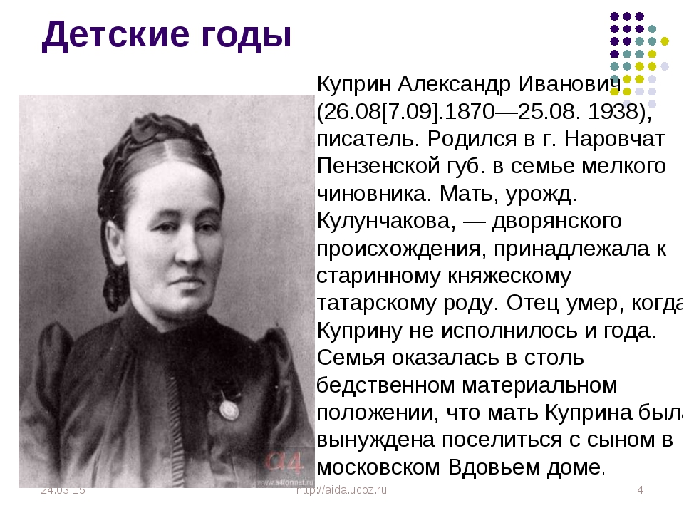 Детские годы * * http://aida.ucoz.ru Куприн Александр Иванович (26.08[7.09].1...