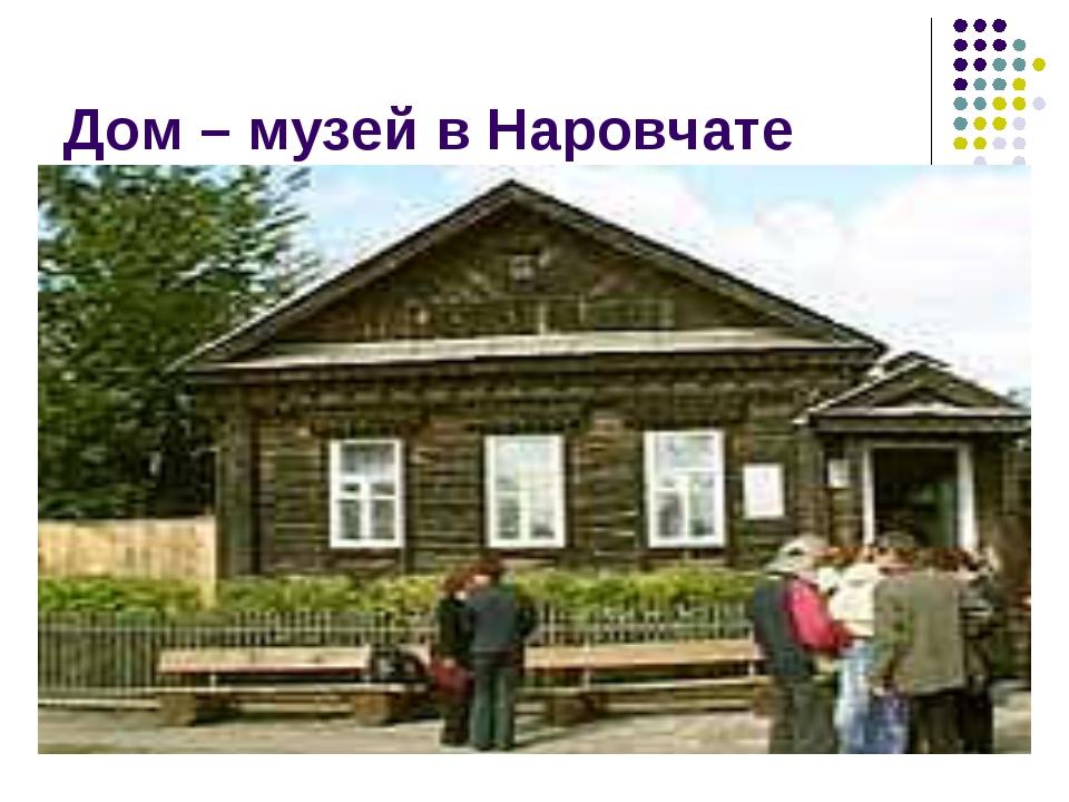 Дом – музей в Наровчате