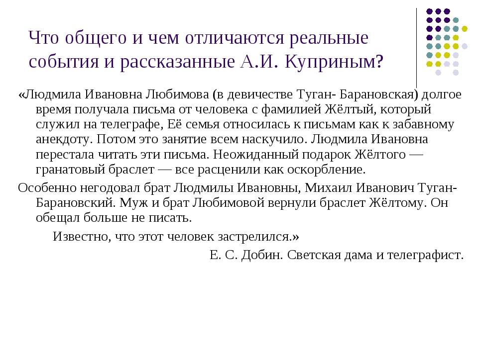 Что общего и чем отличаются реальные события и рассказанные А.И. Куприным? «Л...